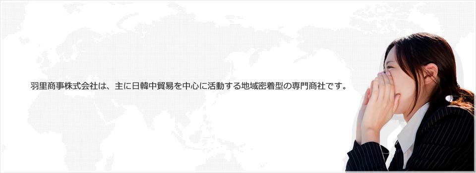 羽里商事株式会社
